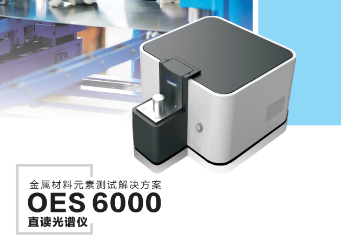 Jiangsu Skyray Instrument Co., Ltd.-OES6000