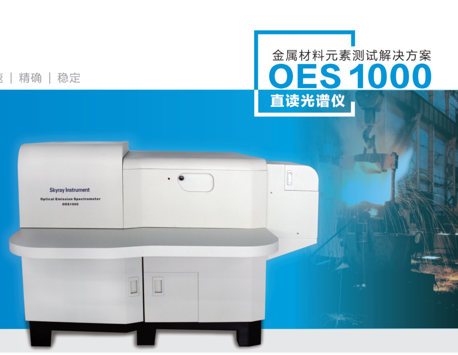 Jiangsu Skyray Instrument Co., Ltd.-OES1000
