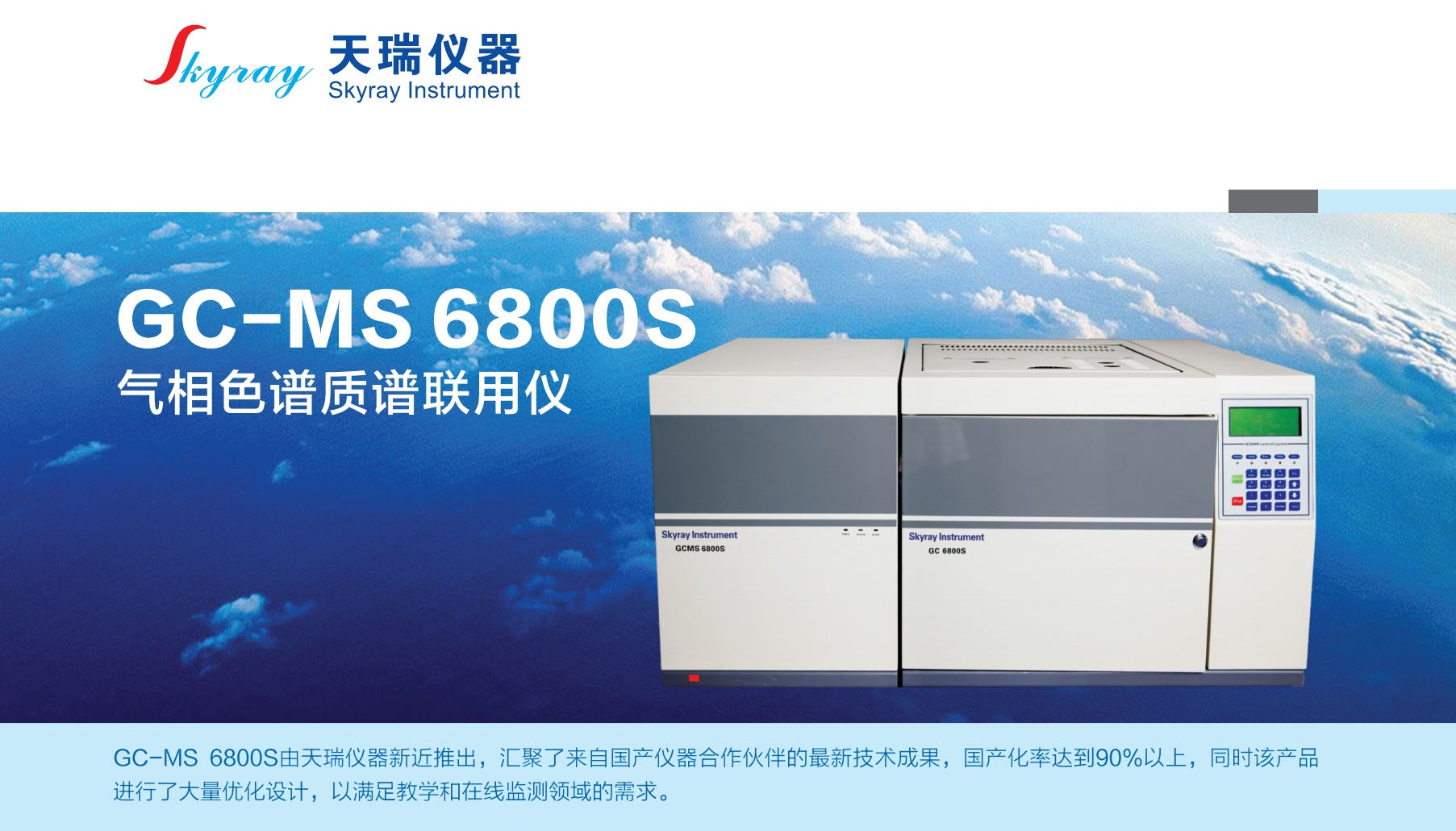 Jiangsu Skyray Instrument Co., Ltd.-GC-MS6800S