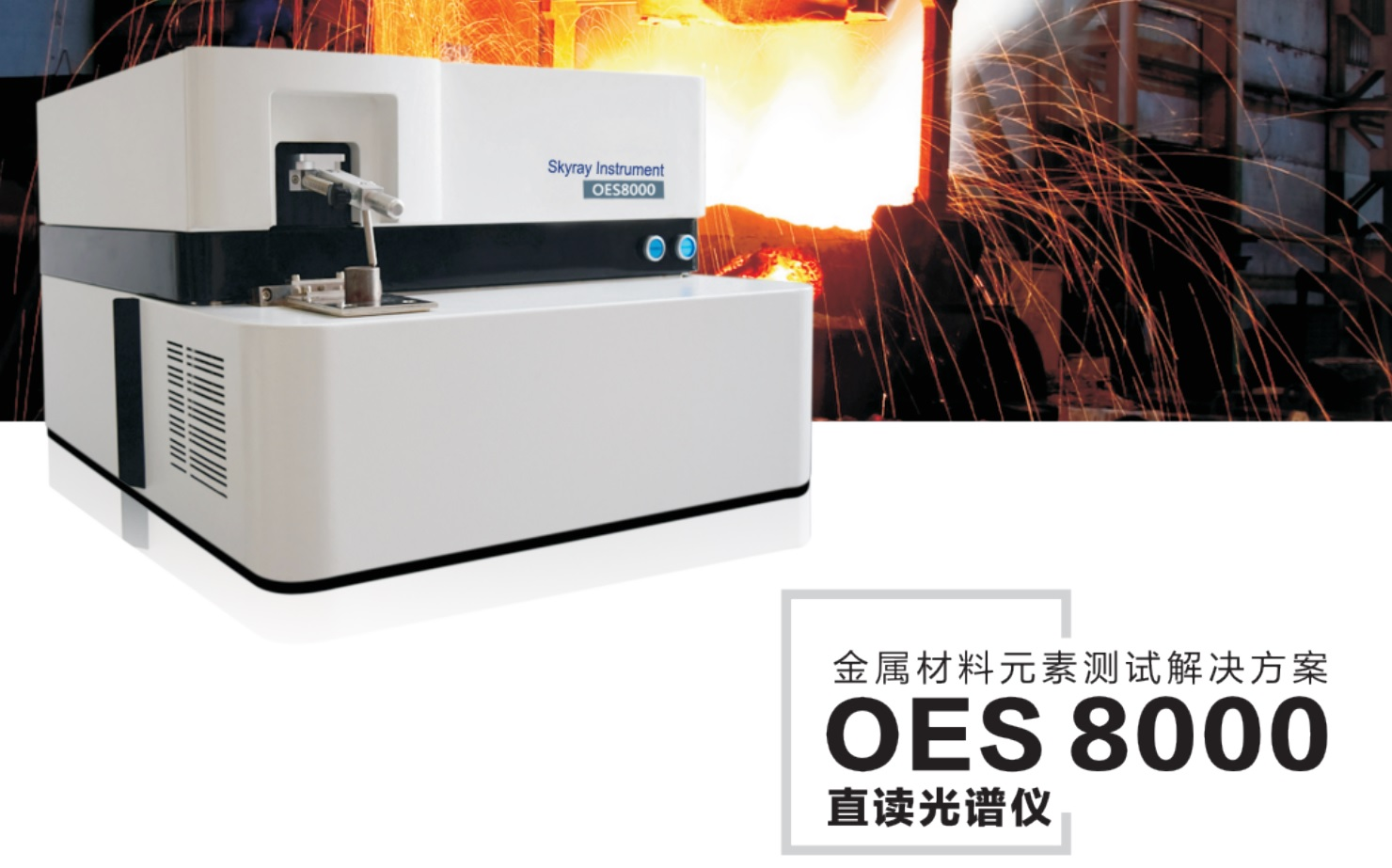 Jiangsu Skyray Instrument Co., Ltd.-OES8000
