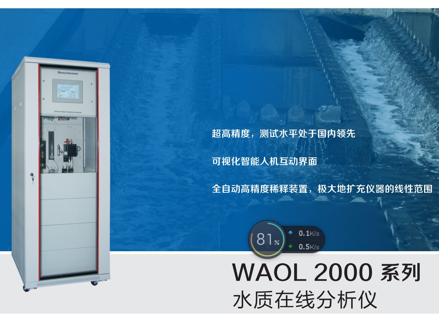 Jiangsu Skyray Instrument Co., Ltd.-WAOL 2000 On line analysis of water quality