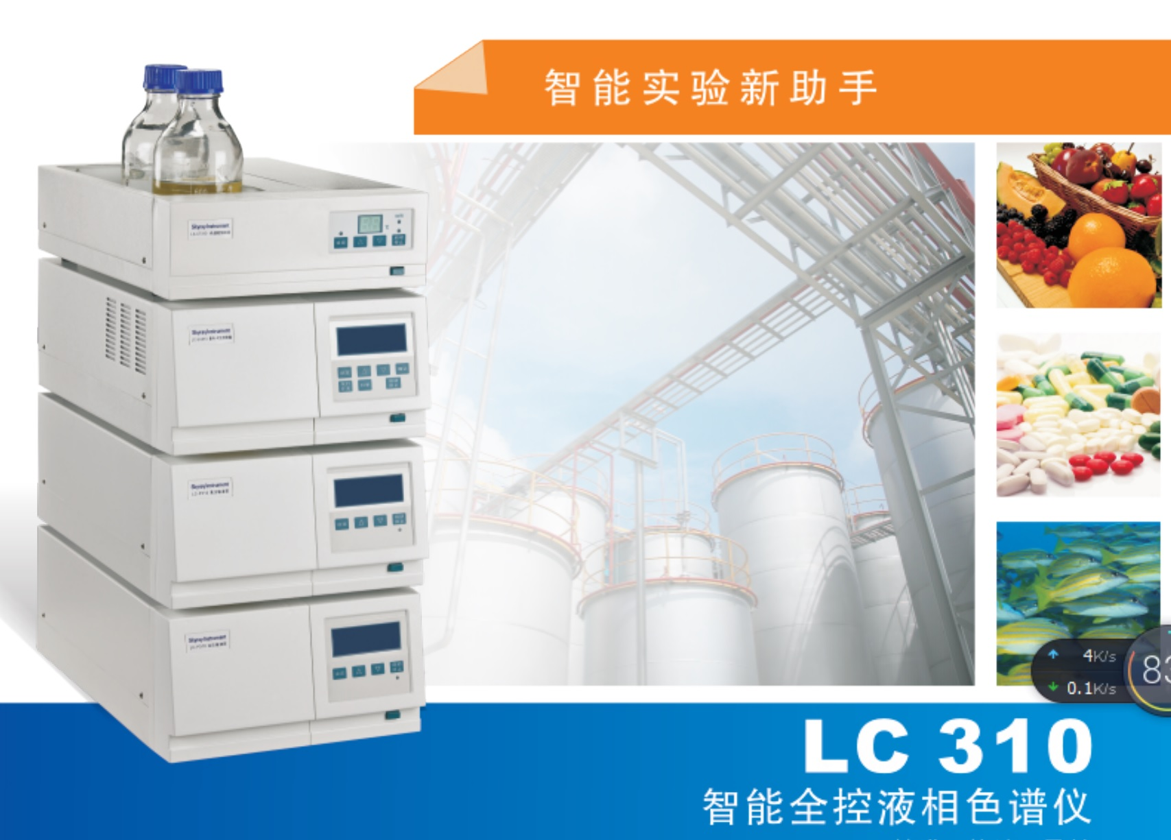 LC-310 liquid chromatography for ROHS2.0 o-phthalate two in electrical and electronic products-Jiangsu Skyray Instrument Co., Ltd.