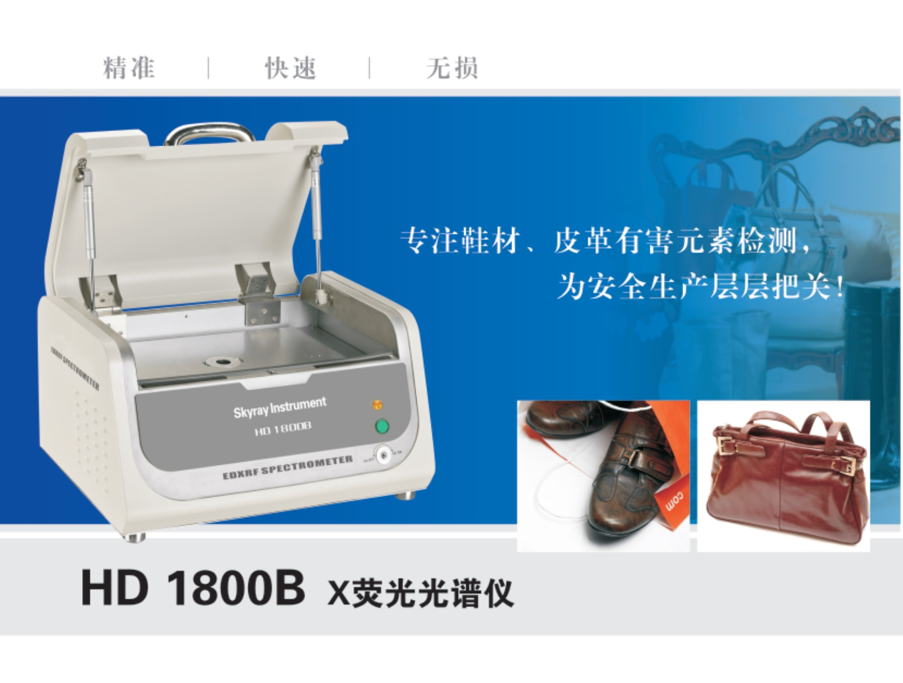 Skyray Instrument  HD 1800-Jiangsu Skyray Instrument Co., Ltd.