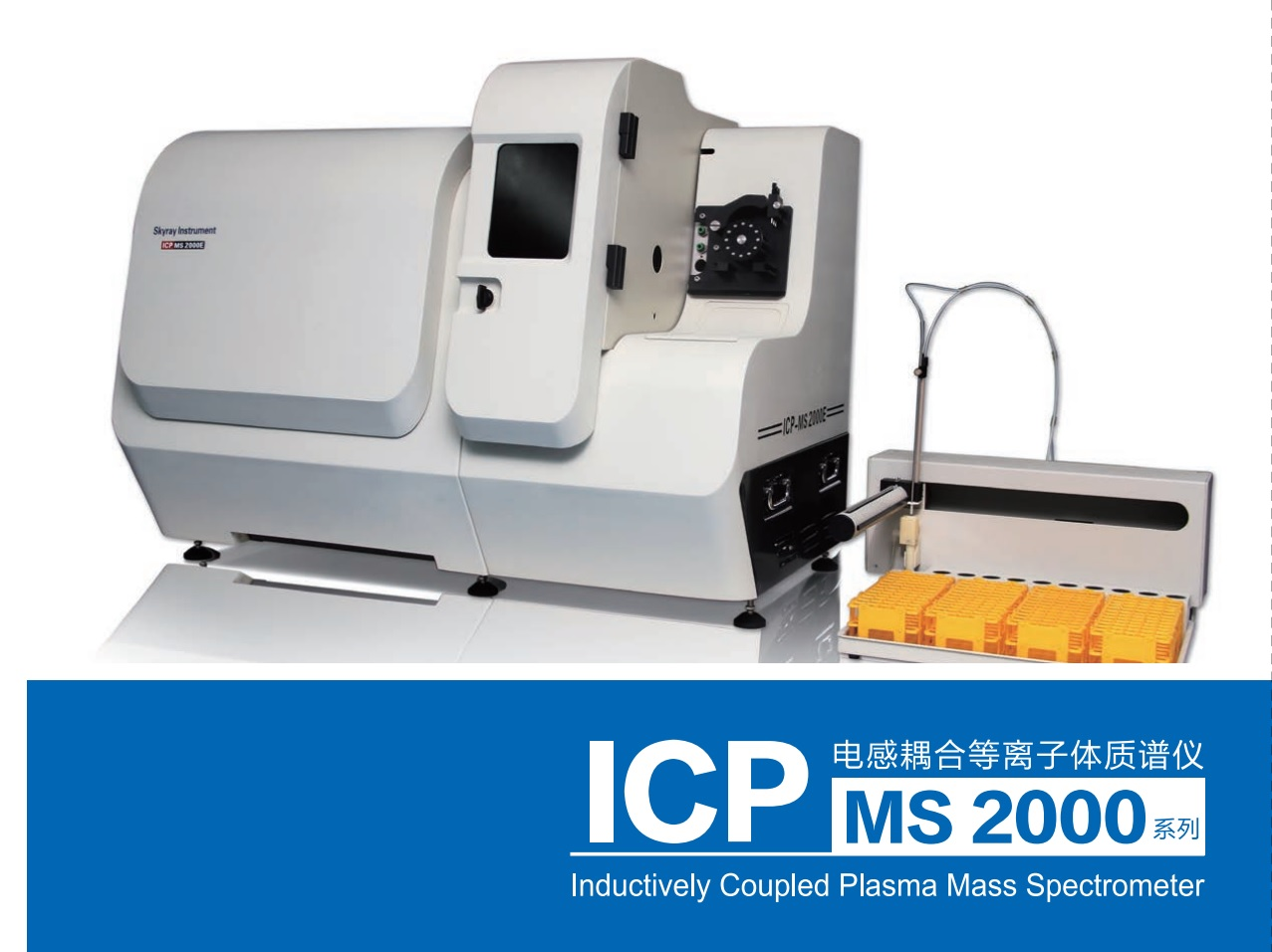 Jiangsu Skyray Instrument Co., Ltd.-ICP MS 2000 Series