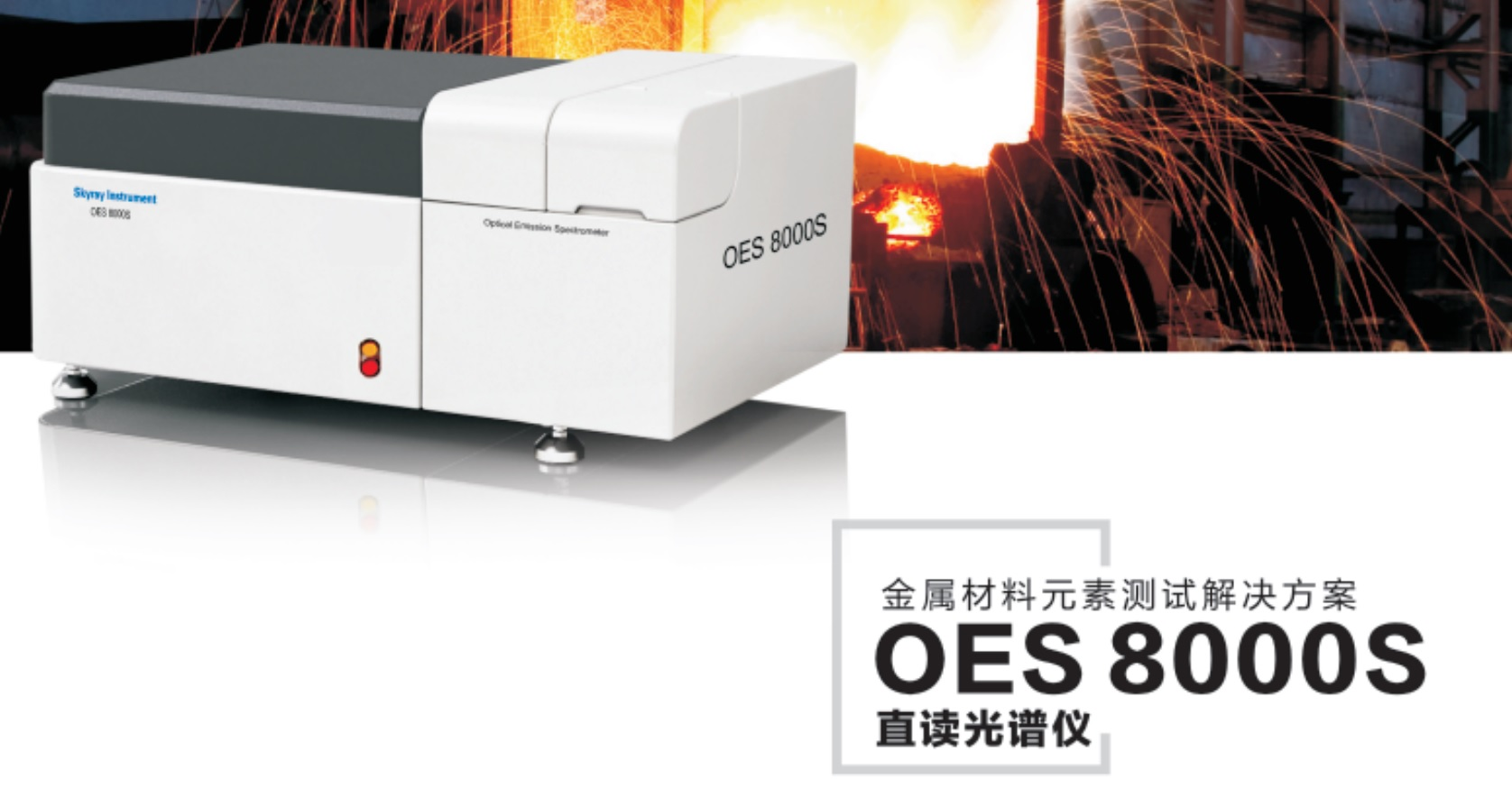 OES8000S-Jiangsu Skyray Instrument Co., Ltd.